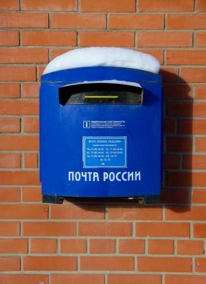 Открылось самое северное в мире отделение Почты России