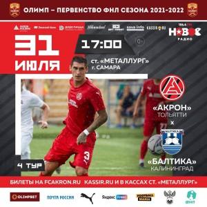 В гости к тольяттинцам, временно квартирующим на стадионе «Металлург», в субботу, 31 июля, в 18:00 приедет калининградская «Балтика».