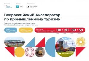 Сердце проекта – методология развития промышленного туризма – разработка самарской компании.