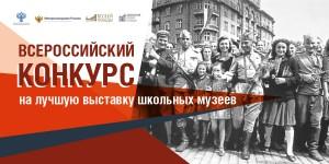 Школы Самарской области стали первыми участниками Всероссийского конкурс на лучшую выставку школьных музеев