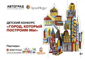Конкурс архитектурных идей и дизайн – проектов «Город, который построим МЫ» пройдет в Тольятти