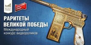 Цель конкурса - сохранение и популяризация музейных коллекций, связанных с боевым и трудовым подвигом советского народа в годы Второй мировой и Великой Отечественной войн.