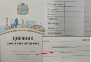 Самарские родители возмущены появившимся в продаже «Дневником самарского школьника»