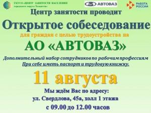 В Тольятти пройдет «Открытое собеседование» для АО «АВТОВАЗ»