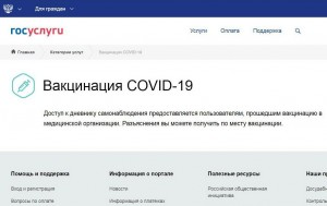 Мошенники загружают липовый документ о сдаче теста на коронавирус на Госуслуги