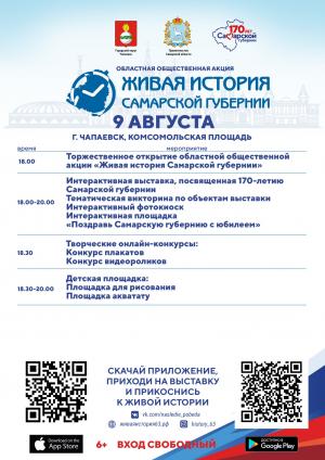 Программа открытия будет включать в себя различные мероприятия.