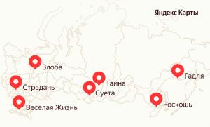 Яндекс.Карты изучили названия городов и сёл в Самарской области