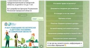 Самарские родители оценили чат-бот по выплатам на детей от 3 до 7 лет