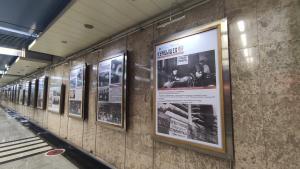 В московском метрополитене открылась фотовыставка  «КУЙБЫШЕВ – ЗАПАСНАЯ СТОЛИЦА»