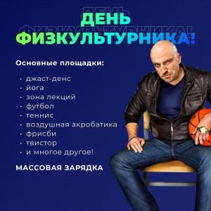Самарцев приглашают на Физ-ру с молодежным сообществом ЗаВолгу!