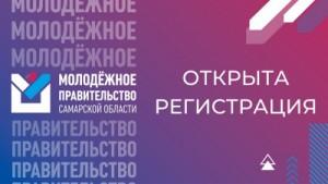 К участию приглашаются граждане Российской Федерации в возрасте от 18 до 35 лет, постоянно проживающие на территории Самарской области.