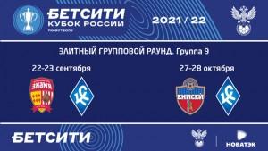Состоялась жеребьевка Элитного группового раунда БЕТСИТИ Кубка России сезона 2021/22.
