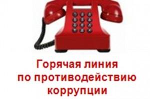 Если вы столкнулись с фактами проявления коррупции, оставьте сообщение на телефон «горячей линии».