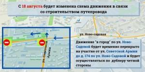 Начнется третий этап организации транспортного движения на время строительства новой развязки.