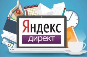 Как реклама в Яндекс способствует продвижению сайта