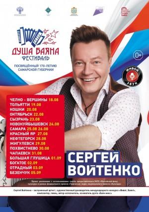 Художественный руководитель Фестиваля — Сергей Войтенко, известный российский музыкант, заслуженный артист Самарской области.