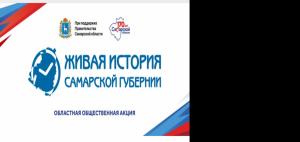 В Новокуйбышевске акция продолжит свою работу до 29 августа.
