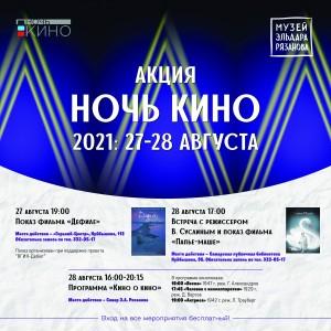 27 и 28 августа - встреча с режиссёром Виталием Суслиным и показ двухего фильмов– «Дефиле» и «Папье-маше». Всё бесплатно.