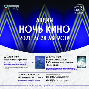 Музей Эльдара Рязанова приглашает отметить День Российского кино