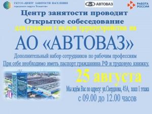 """В Тольятти состоится """"Открытое собеседование"""" для АО """"АВТОВАЗ"""""""