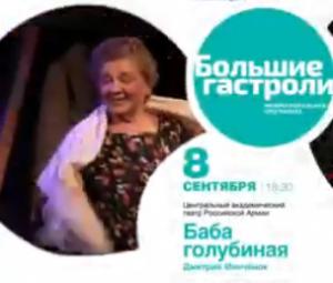 Не пропустите. На сцене театра «Самарская площадь» с гастролями выступит Центральный академический театр Российской Армии.