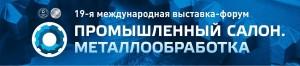 """Выставка """"Промышленный салон. Металлообработка"""" пройдет в Самаре 22-24 сентября"""
