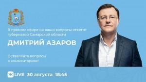 Сегодня Дмитрий Азаров в прямом эфире ответит на вопросы жителей региона