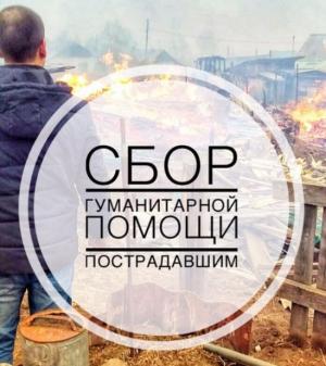 Также призывают всех неравнодушных граждан помочь тем, кто пострадал от пожара.