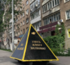 На прошлой неделе самарцы могли увидеть ходячую пирамиду у жилых домов на пересечении улиц Гагарина и Революционной.