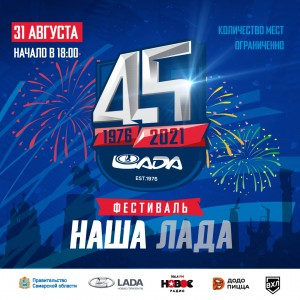 В ЛДС «Лада-Арена» состоится торжественное мероприятие по случаю празднования юбилея клуба.