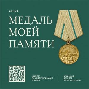 В настоящий момент собрано более 200 уникальных историй о героях-защитниках блокадного Ленинграда.