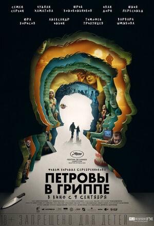 В России в кинотеатры отправлено около 500 копий, сообщил продюсер картины Илья Стюарт.