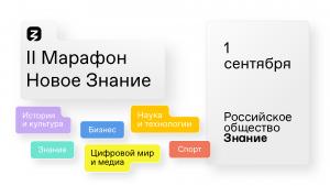 Самарским школьникам будут доступны более 100 дискуссий, лекций, интервью, открытых уроков и мастер-классов на просветительском российском марафоне.