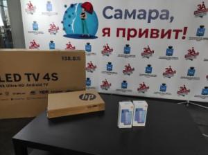 Среди участников разыграли 9 главных призов - телевизор, ноутбук, смартфоны, билеты в развлекательные учреждения Самары, а также подарки от Сбера.