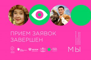 """Россияне создали более 600 этнических видео для конкурса """"Мы"""""""