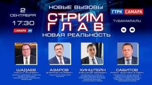 Сегодня состоится открытие трансмедийной студии ГТРК «Самара»