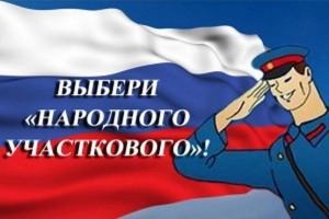 Стартует Всероссийский конкурс «Народный участковый», организованный Министерством внутренних дел Российской Федерации.