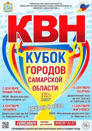 В мероприятии примут участие команды движения «Самарский КВН».