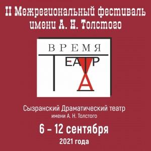 В Самарской области проходит II Межрегиональный фестиваль им. А.Н. Толстого «Время театра»