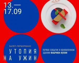 С 13 по 17 сентября в залах будущего музея пройдет серия театральных перформансов «Утопия на ужин».
