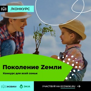 Родителям предлагают присоединиться к конкурсу и стать «Поколением Zемли»