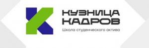 Кузница кадров-2021: 600 самарских студентов обучатся в Школе студенческого актива
