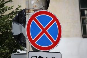 В Самаре с 8 по 11 сентября закрыли движение по Первомайской