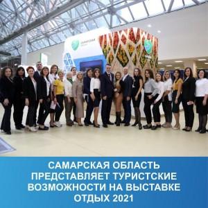 Туристические возможности Самарской области представлены на  Международном форуме-выставке «Отдых LEISURE 2021»