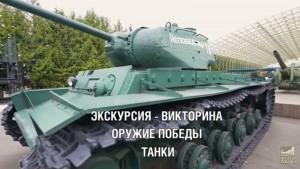 Жителей Самарской области приглашают на онлайн-программу ко Дню танкиста