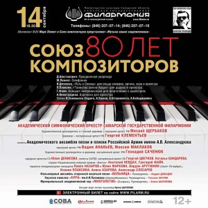 В концерте «От Шостаковича до наших дней» прозвучит симфоническая, камерная и эстрадная музыка.