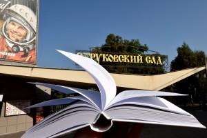 Это будет грандиозный книжный праздник, объединяющий писателей, издателей, литераторов и читателей.