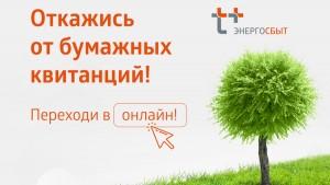 Переходя на онлайн-сервисы, каждый клиент помогает сохранить деревьям жизнь.