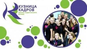 10 сентября в «Циолковский» заедут новые 300 студентов, которые станут участниками этого яркого события.