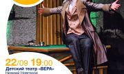 Состоятся «Большие гастроли» МБУК «Театр Вера» (Нижний Новгород) в Тольятти